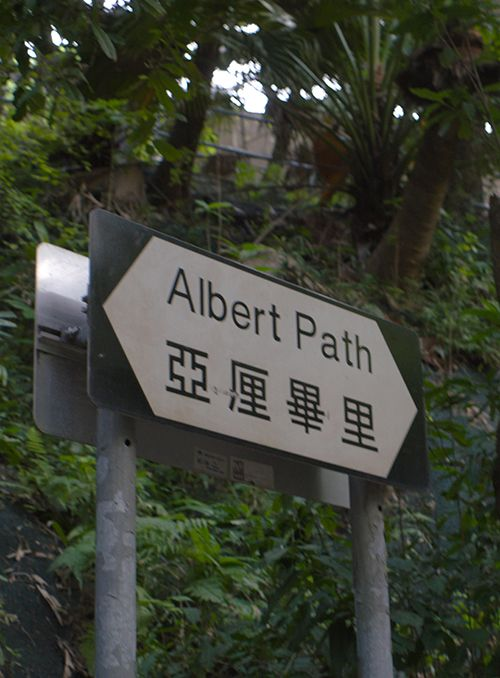Albert Path in Hong Kong